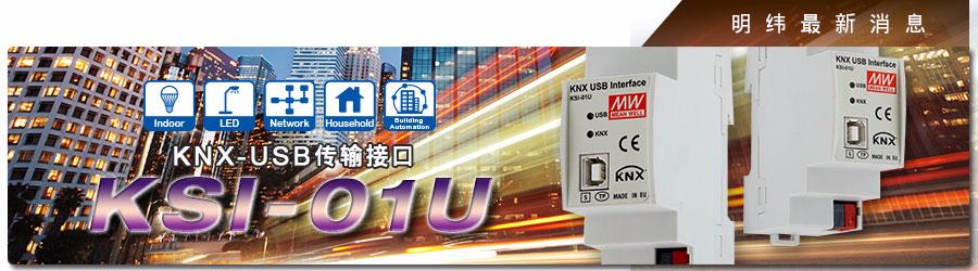 KSI-01U KNX-USB传输接口