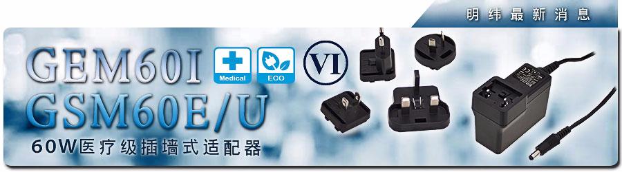 GEM60I & GSM60E/U 60W医疗级插墙式适配器 (DoE Level VI)